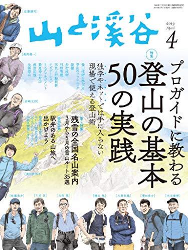 山と溪谷 2019年 4月号 [雑誌]