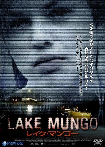 レイク・マンゴー ~アリス・パーマーの最期の3日間~ [DVD]