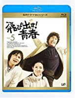 飛び出せ!青春 Vol.5 [Blu-ray]