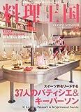 料理王国 2011年 12月号 [雑誌] 画像
