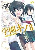学園キノ 3 (電撃コミックス)
