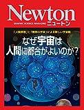 Newton なぜ宇宙は人間に都合がよいのか?