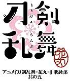 【Amazon.co.jp限定】『刀剣乱舞-花丸-』 歌詠集 其の五 特装盤(其の四~其の六特装盤 連動購入特典