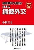 国際裁判で敗訴!日本の捕鯨外交
