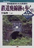 鉄道廃線跡を歩く〈4〉 JTBキャンブックス
