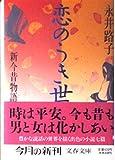 恋のうき世―新今昔物語 (文春文庫)