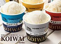小岩井農場特製アイスクリーム8個セット [バニラ&牛乳&りんご&ヨーグルト]