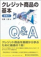 即戦力  クレジット商品の基本Q&A