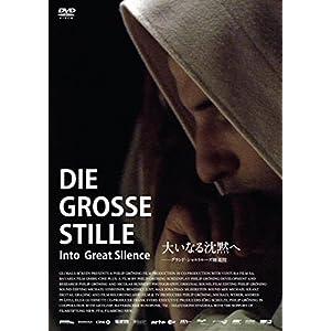 大いなる沈黙へ グランド・シャルトルーズ修道院 [DVD2枚組+CD1枚組]