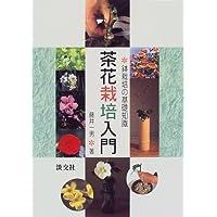 茶花栽培入門―鉢栽培の基礎知識