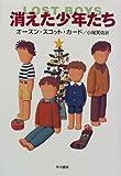 消えた少年たち (Hayakawa Novels)