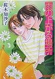 雨の上がる場所 / 桜木 知沙子 のシリーズ情報を見る