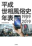 平成世相風俗史年表: 1989→2019