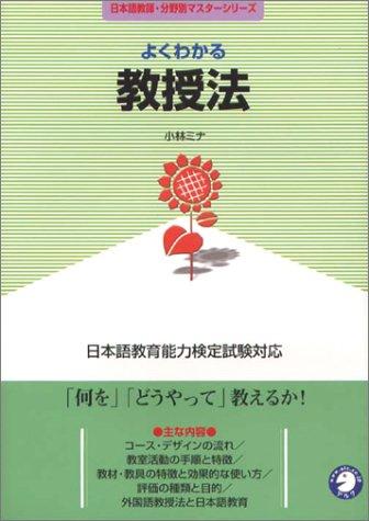 よくわかる教授法 (日本語教師・分野別マスターシリーズ)の詳細を見る