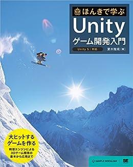 [夏木雅規]のほんきで学ぶUnityゲーム開発入門 Unity5対応