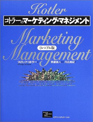 コトラーのマーケティング・マネジメント -ミレニアム版-の詳細を見る