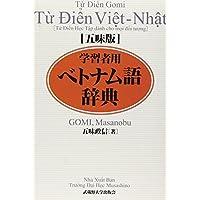 五味版学習者用ベトナム語辞典