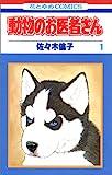動物のお医者さん / 佐々木 倫子 のシリーズ情報を見る