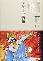 アショーカ王物語 (仏教コミックス―仏教を伝えた人と道)