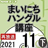 NHK まいにちハングル講座 2021年11月号 下
