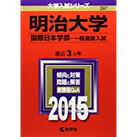 明治大学(国際日本学部-一般選抜入試) (2015年版大学入試シリーズ)