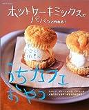 ホットケーキミックスでパパッと作れる!うちカフェおやつ―スコーン、ガトーショコラ、バーケーキ…人気のカフェおやつがすぐ作れちゃう! (別冊すてきな奥さん)