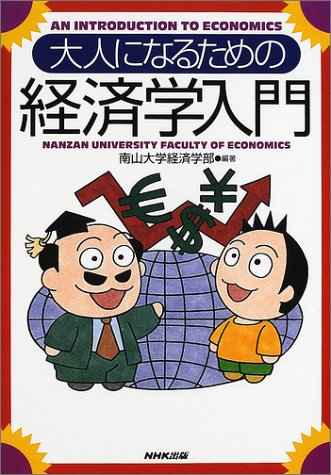 大人になるための経済学入門