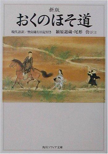 おくのほそ道―現代語訳/曽良随行日記付き (角川ソフィア文庫)