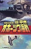 オホーツク海戦―覇者の戦塵 (C・NOVELS)