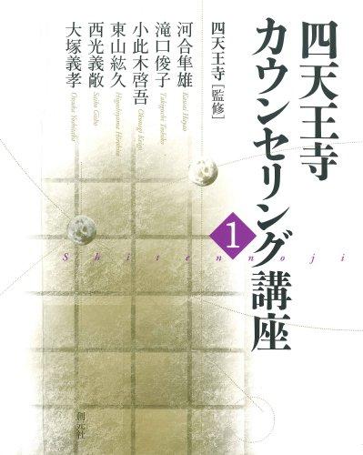 [画像:四天王寺カウンセリング講座〈1〉]