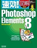 速効!図解 Photoshop Elements 8 Windows版 (速効!図解シリーズ)