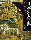 日本史大事典〈1〉