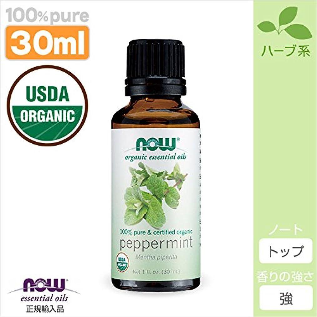 ペパーミント精油オーガニック[30ml] 【正規輸入品】 NOWエッセンシャルオイル(アロマオイル)