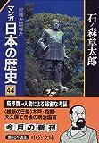 マンガ 日本の歴史〈44〉民権か国権か (中公文庫)