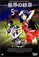 星界の紋章 VOL.5 [DVD]