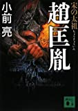 宋の太祖 趙匡胤 (講談社文庫)