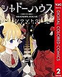 シャドーハウス カラー版 2 (ヤングジャンプコミックスDIGITAL)
