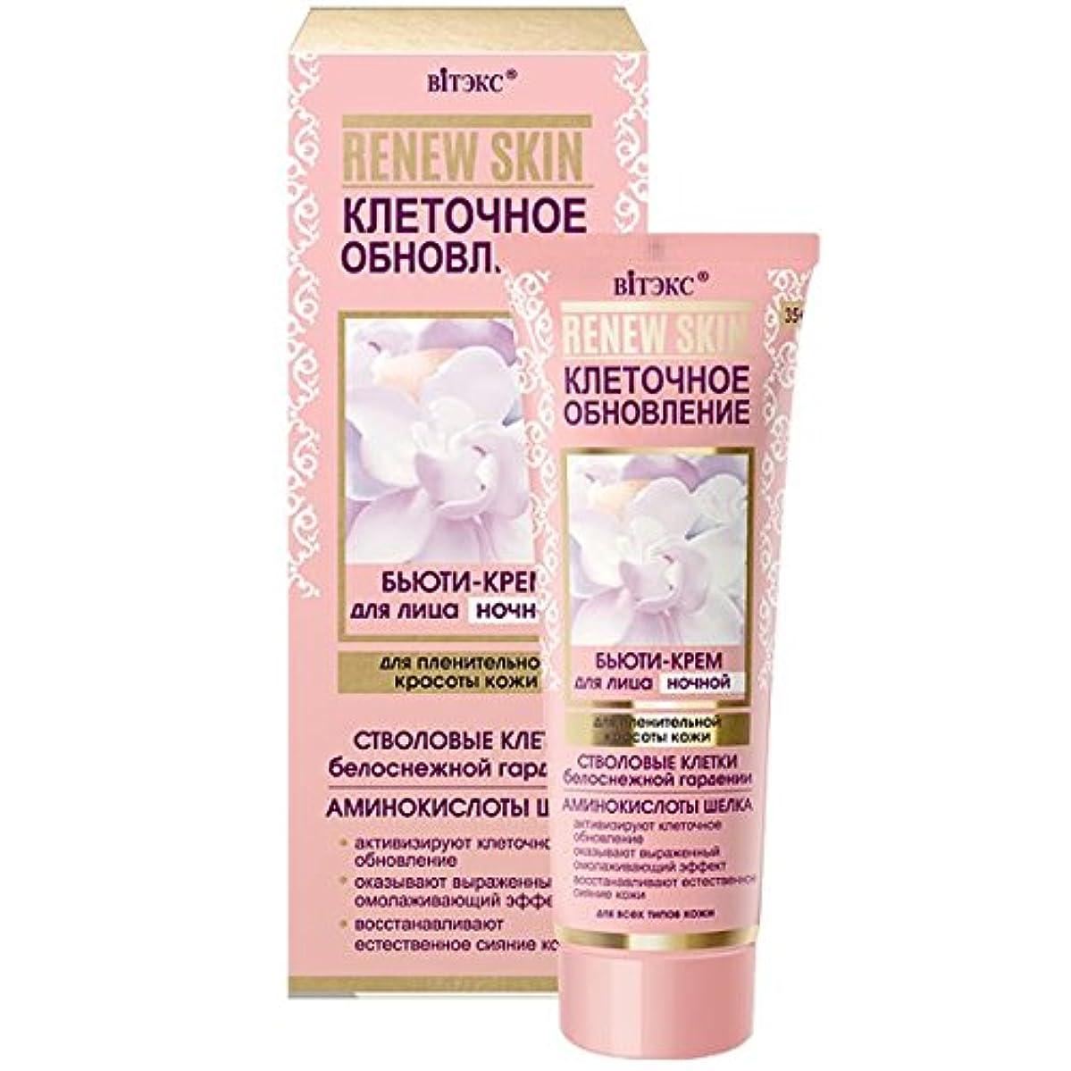 意見敵パーティーNight Cream For Face With Stem Cells Whitening Moisturizing Skin Care Night Cream Face Cream Instantly