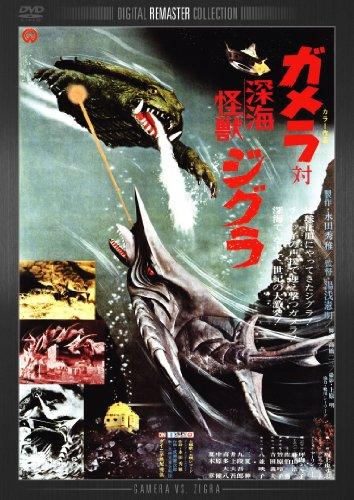 ガメラ対深海怪獣ジグラ デジタル・リマスター版 [DVD]