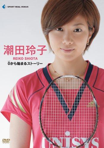 「すぽると! 」Presents 潮田玲子 ~0から始まるストーリー~ フォトブック付き初回限定特別版 [DVD]