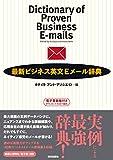電子書籍版付き最新ビジネス英文Eメール辞典