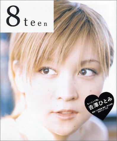 吉澤ひとみ 吉澤ひとみ写真集 「8teen」