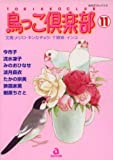 鳥っこ倶楽部 / 今 市子 のシリーズ情報を見る