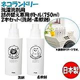 日本製 ネコランドリー 洗濯洗剤用詰め替え専用ボトル(750ml) 2本セット(洗剤?柔軟剤)