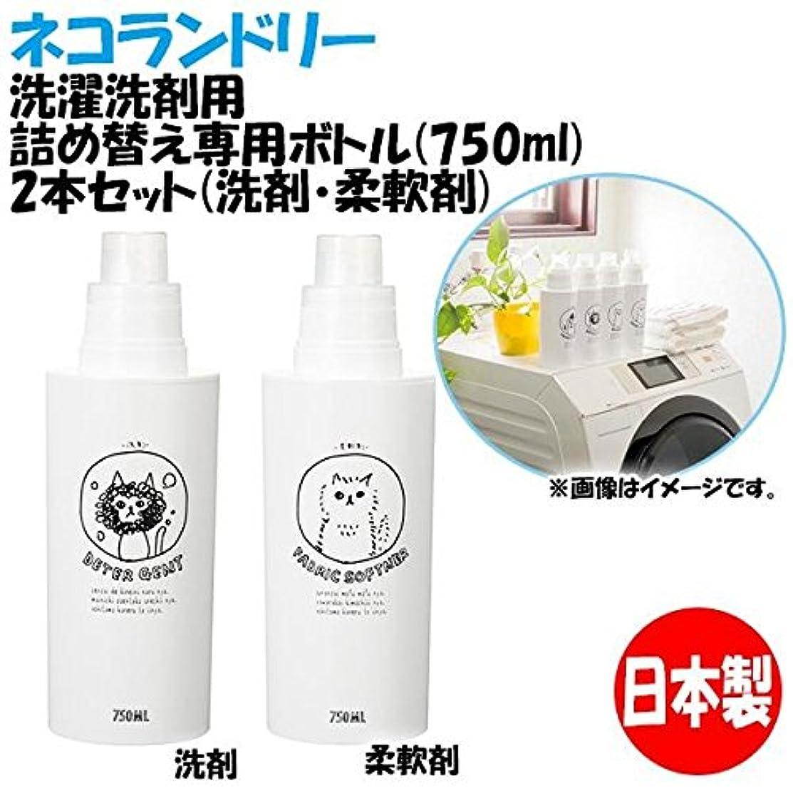 ビルジャム連鎖日本製 ネコランドリー 洗濯洗剤用詰め替え専用ボトル(750ml) 2本セット(洗剤?柔軟剤)