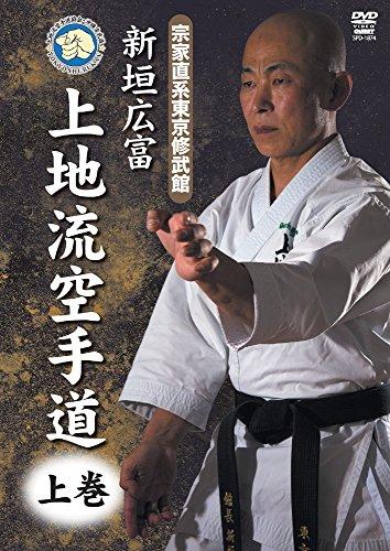 新垣広富 上地流空手道 上巻 [DVD]...