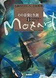 モーツァルト その音楽と生涯 第1巻 画像