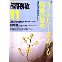 部落解放 2006年 11月号 [雑誌]