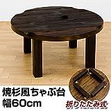 焼杉風ちゃぶ台 折りたたみ円形テーブル 【直径60cm】 木製 天板厚約30mm 木目調 【完成品】 【デザイン家具】