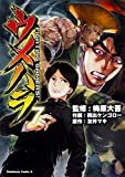 ウメハラ FIGHTING GAMERS! 7 (角川コミックス・エース)